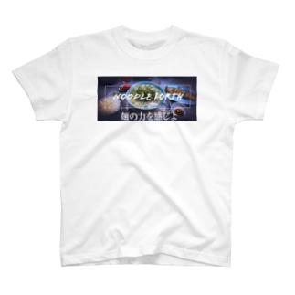 俺たち真夜中ラーメン隊1 T-shirts