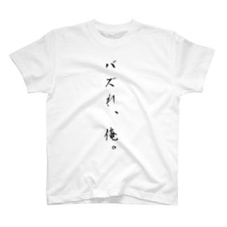 バズれ T-shirts