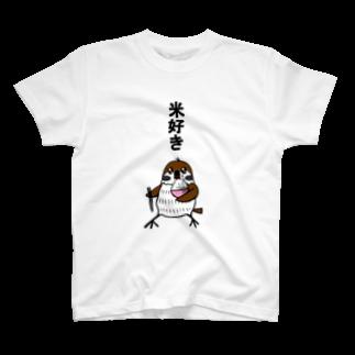 ✳︎トトフィム✳︎の米好きスズメ T-shirts