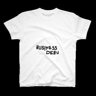 Yuru-Businessの故あってのデブ T-shirts