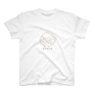 もこライチョウ(ふゆげ) T-shirts