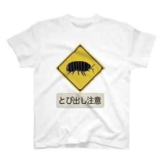 とび出し注意ダンゴムシ T-shirts