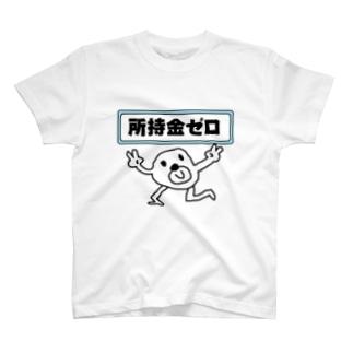 所持金ゼロ T-shirts