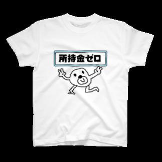 ヒモックマのサマーセールの所持金ゼロ T-shirts