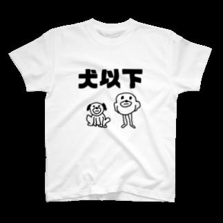 ヒモックマのサマーセールの犬以下 T-shirts