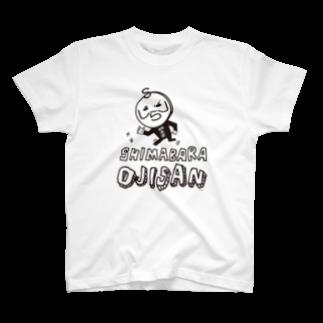 adthinkのしまばらおじさん T-shirts