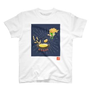 揚げた芋・文字ナシ T-shirts