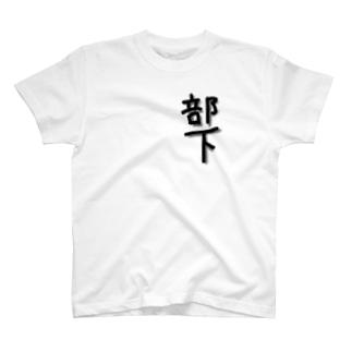 部下 T-shirts