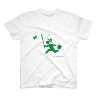 部活やめますTシャツ 生活解放編 T-shirts
