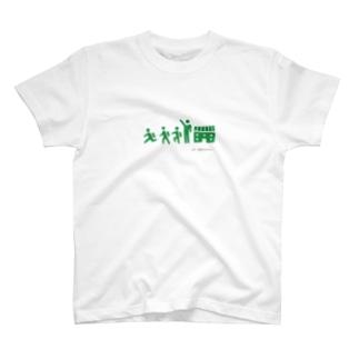 部活やめますTシャツ ワクワク帰宅編 T-shirts