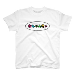 おしゃれなTシャツ T-shirts