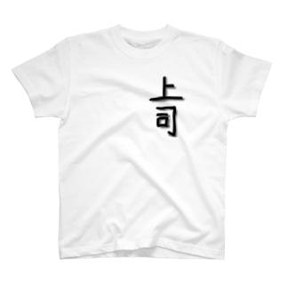 上司 T-shirts