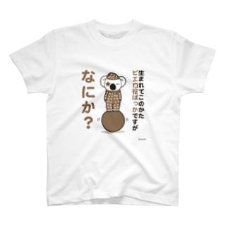 ピエロ(セピアカラー) T-shirts