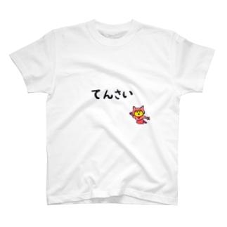 てんさい T-shirts