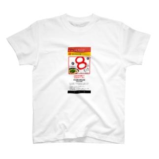 8番ラーメン T-shirts