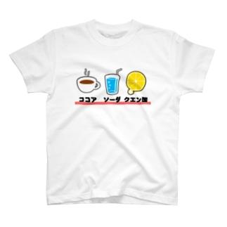 ココア☆ソーダ☆クエン酸 T-shirts