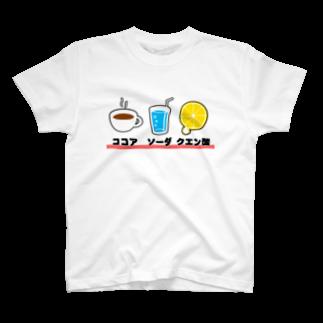 ふうりんのココア☆ソーダ☆クエン酸 Tシャツ