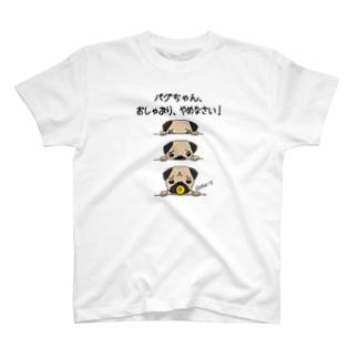 パグちゃん、おしゃぶりやめなさい T-shirts