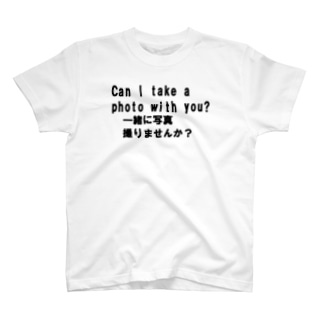応援歌楽譜スタジアムの一緒に写真撮りませんか?Can I take a photo with you? T-shirts