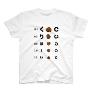 くりぼーい検査 T-shirts