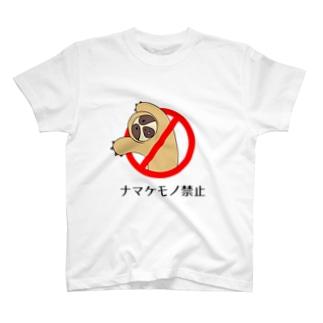 ナマケモノ禁止 T-shirts
