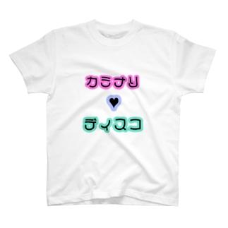 なんしーずきゃっと!カミナリディスコ T-shirts