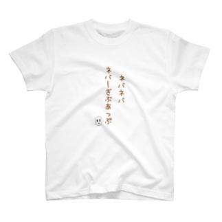 あきらめませんよシリーズ T-shirts