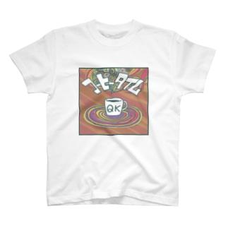 「休憩」コーヒータイム T-shirts