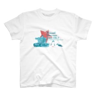 ペンギンタンク:KV-2 T-shirts