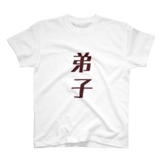 弟子 T-shirts