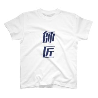 師匠 T-shirts