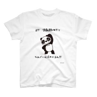 笑っT屋のパンダ準備運動中 T-shirts