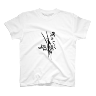 病みごっこ(黒) T-shirts