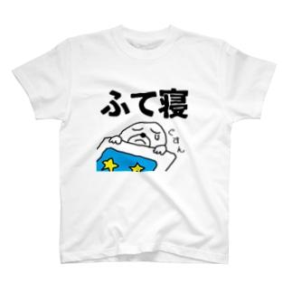 ふて寝 T-shirts