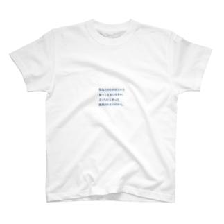 名言 T-shirts