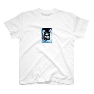 書初めトレーナー T-shirts