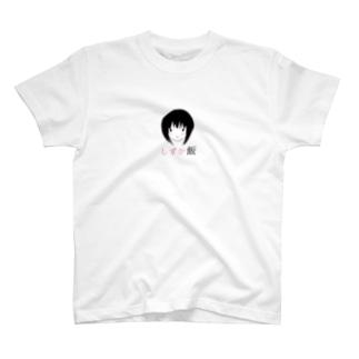 しずか飯 T-shirts