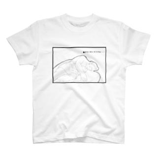 古代人も働きたくない T-shirts