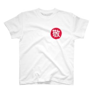 敬❗️ T-shirts
