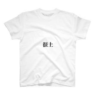 ダサい T-shirts