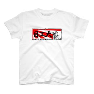 TEAM 日工大 T-shirts