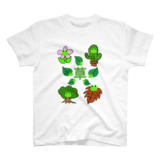 草属性のカエルたち T-shirts
