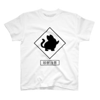 珍獣注意 ハネジネズミ T-shirts
