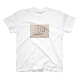 美声なインコのメルくん T-shirts