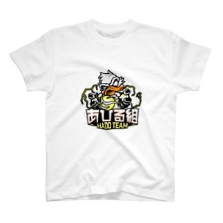 あひる組のTシャツ T-shirts