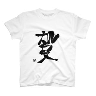 カルT T-shirts