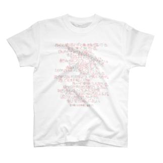 「星か獣になる季節」 T-shirts