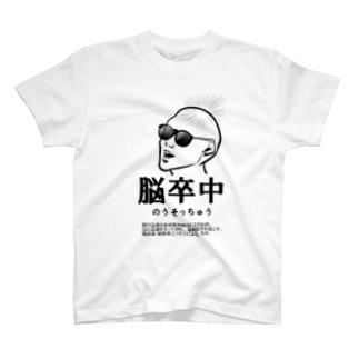 脳卒中 T-shirts