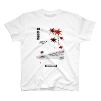 ワカサギ!(釧路湿原)あらゆる生命たちへ感謝を捧げます。 T-shirts