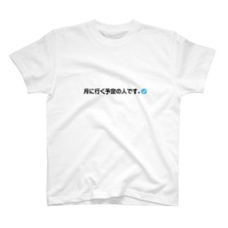 月に行く予定の人 T-shirts